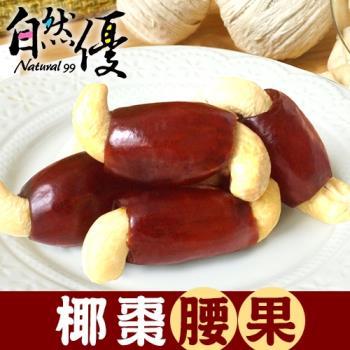自然優 椰棗腰果150g*3包