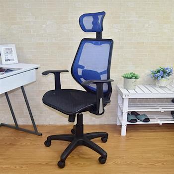凱堡 杜拉挺腰全網透氣頭枕電腦椅/辦公椅