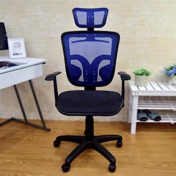 凱堡 斯特掛衣全網透氣頭枕電腦椅/辦公椅