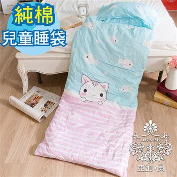 AGAPE亞加‧貝-三用型兒童睡袋-100%精梳棉舖棉睡袋(枕心+內胎+提袋)-貓咪愛魚