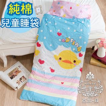 AGAPE亞加‧貝-三用型兒童睡袋-100%精梳棉舖棉睡袋(枕心+內胎+提袋)-大黃鴨