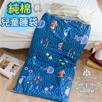 AGAPE亞加‧貝-三用型兒童睡袋-100%精梳棉舖棉睡袋(枕心+內胎+提袋)-可愛小魚