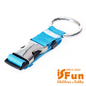 【iSFun】外出配件*包包鐵扣衣物掛帶/藍