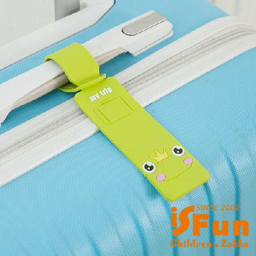 【iSFun】行李箱配件*動物矽膠行李掛牌/二色可選+隨機款