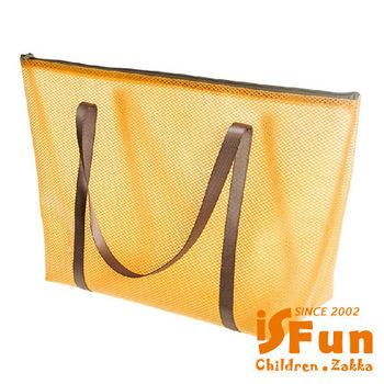 【iSFun】旅行專用*大容量防水收納網袋/三色可選