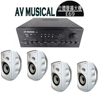 AV MUSICAL E69 立體聲擴大機 +FPRO AM-45 白色懸吊喇叭環繞喇叭x2對,另有黑色