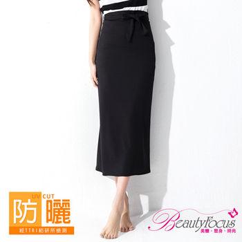 【B.F】台灣製抗UV吸濕排汗百變萬用防曬裙-黑色(4410)