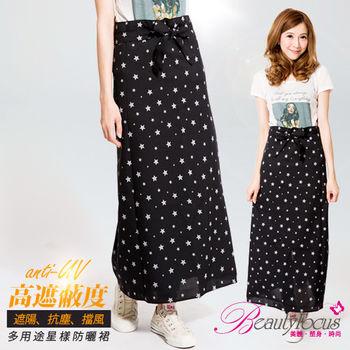 【B.F】 星星款台灣製百搭萬用防曬裙-黑色(4402)