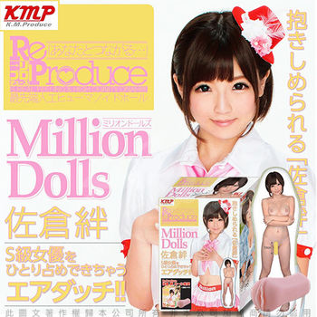 日本KMP Million Dolls 佐倉絆 女優性愛抱枕 充氣娃娃