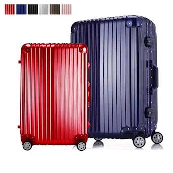 【Travelhouse】魔幻夢境 20吋鋁框PC鏡面行李箱(多色任選)