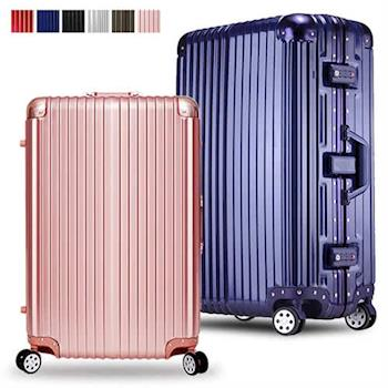 【Travelhouse】魔幻夢境 29吋鋁框PC鏡面行李箱(多色任選)