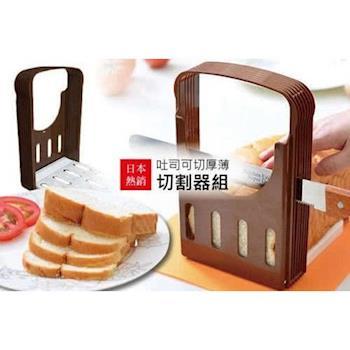 【JAR嚴選】日本熱銷 吐司切片組(內含 切割器+歐美麵包大師K.E10吋304不鏽鋼木柄鋸齒麵包刀)