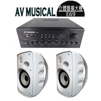 AV MUSICAL E69 立體聲擴大機 +FPRO AM-45 白色懸吊喇叭環繞喇叭,另有黑色