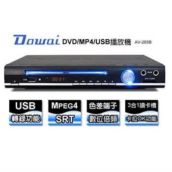 Dowai多偉迷你型DVD播放機  AV-265B