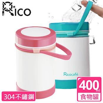 【RICO瑞可】手提式真空保溫保冰燜燒食物罐(400ml)FJ-400