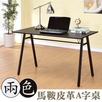 【莫菲思】諾爾-馬鞍皮革A字型電腦桌/工作桌/書桌(兩色可選)