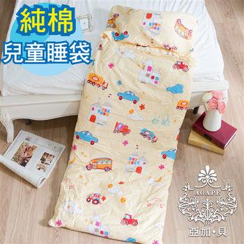 AGAPE亞加‧貝-三用型兒童睡袋-100%精梳棉舖棉睡袋(枕心+內胎+提袋)-快樂之旅