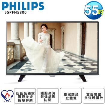 PHILIPS飛利浦55吋 IPS低藍光智慧聯網顯示器+視訊盒(55PFH5800)