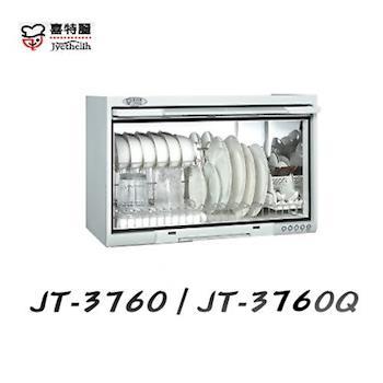 【喜特麗 】JT-3760Q 懸掛式臭氧型烘碗機 60CM