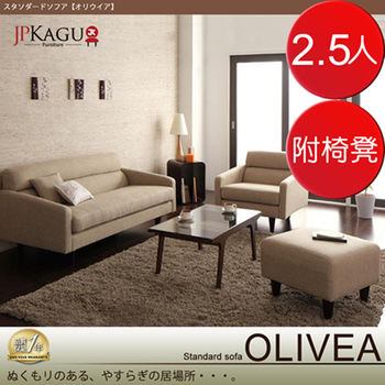 JP Kagu 2.5人座經典北歐布質沙發附椅凳(三色)