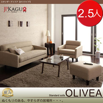 JP Kagu 2.5人座經典北歐布質沙發(三色)