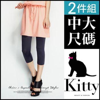 【專櫃品質 Kitty 大美人】中大尺碼 超彈力透氣 冰絲涼感 七分內搭褲(2件組混色出貨)#T3