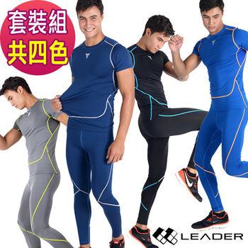 LEADER Full-Power H88 壓縮運動緊身衣褲 短袖 男款 套裝組M-XL
