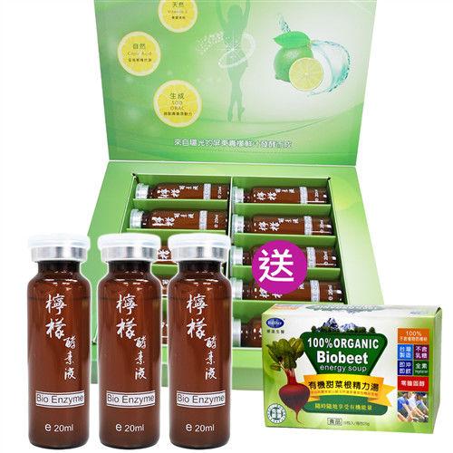 【標達BUDER】果藏秘密輕檬酵素(20MLx10罐/盒)買就送有機甜菜根精力湯
