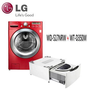 LG 樂金 蒸氣滾筒洗衣機 17公斤 深艷紅 型號 WD-S17NRW + MiniWash 迷你洗衣機 炫麗白 / 3.5公斤洗衣容量 WT-D350W