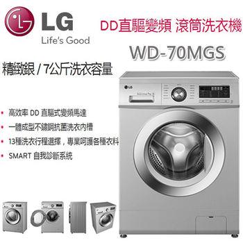 LG 樂金  DD直驅變頻洗脫滾筒洗衣機 精緻銀 / 7公斤洗衣容量 WD-70MGS