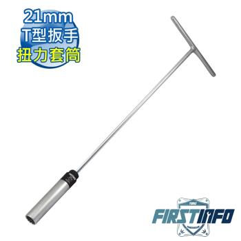 【良匠工具】21mmT型扳手火星塞扭力限定套筒