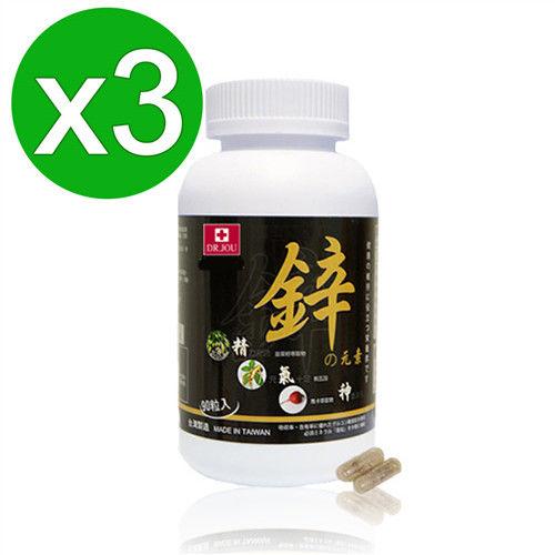 即期良品 【DR.JOU】鋅元素x3瓶 (550mg/90粒/裸瓶 )