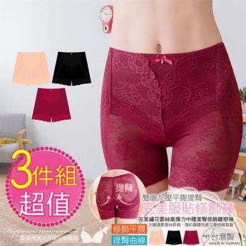 【伊黛爾】繡花蕾絲高彈力中腰美臀修飾雕塑褲3件組