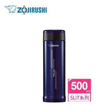 ZOJIRUSHI 象印 500cc 不鏽鋼真空保溫杯 (SM-AFE50-AX) 深藍限定