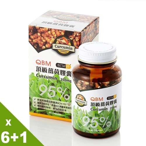 QBM頂級薑黃膠囊健康樂活6+1入破盤加贈組(60顆X7瓶)