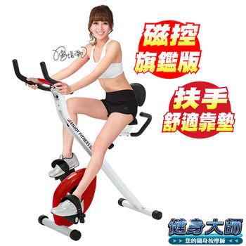 【健身大師】超級8段磁控扶手型健身車