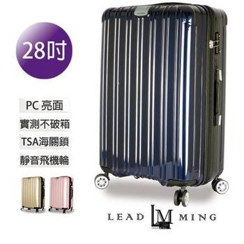 【Leadming】波光粼粼 28吋行李箱 (顏色任選)