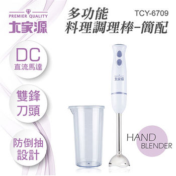【大家源】簡配DC直流多功能手持式調理棒TCY-6709