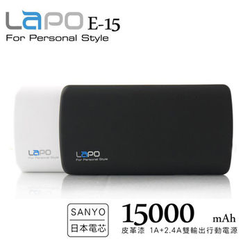 【LAPO】E-15 15000mAh皮革漆3.4A雙輸出行動電源