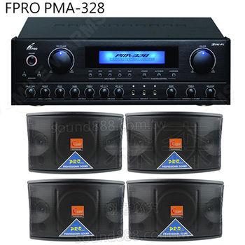 FPRO PMA-328 專業卡拉ok擴大機+UBO UB-258 (2對)卡拉OK專用 8吋多用途喇叭