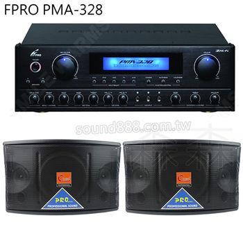 FPRO PMA-328 專業卡拉ok擴大機+UBO UB-258 卡拉OK專用 8吋多用途喇叭