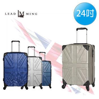 【Leadming】英倫風格時尚行李箱24吋-多色任選