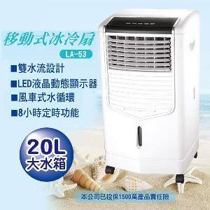 【LAPOLO藍普諾】20L移動式冰冷扇LA-53
