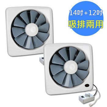 《12吋+14吋超值組》【勳風】變頻DC節能(排/吸)兩用換氣扇HF-7112+HF-7114