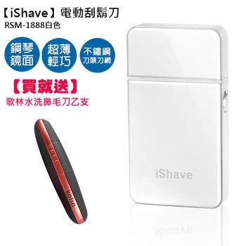 【iShave】電動刮鬍刀RSM-1888白+歌林水洗鼻毛刀KBH-R01