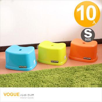 【vogue】胖胖止滑椅(小)10入(三色可選)/塑膠椅/休閒椅/餐椅/備用椅/海灘椅/板凳/烤肉
