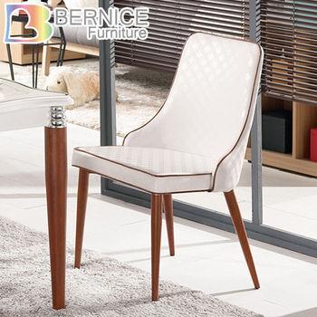 Bernice-凱蒂時尚復古皮餐椅/單椅