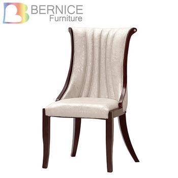 Bernice-凱瑟琳時尚皮餐椅/單椅