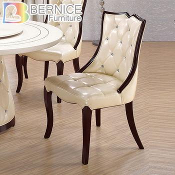 Bernice-娜汀時尚水鑽皮餐椅/單椅