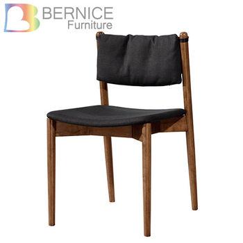 Bernice-保羅時尚工業風餐椅/單椅